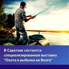 В Саратове состоится первая специализированная выставка «Охота и рыбалка на Волге»