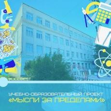Ресурсный центр, организованный на базе Лицея г. Вольска, проводит набор обучающихся на дополнительные образовательные курсы