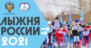 Приветствие Президента Российской Федерации В.В. Путина участникам, организаторам и гостям XXXIX открытой Всероссийской массовой лыжной гонки «Лыжня России»