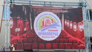С 12 по 20 сентября В Балашове состоится IV Всероссийский фестиваль «Театральное Прихоперье»