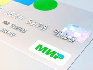 Переход на карту национальной платежной системы «Мир»  продлен до 31 декабря 2020 года