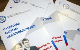 Предприниматели Саратовской области могут направить свои предложения в закон о патентной системе