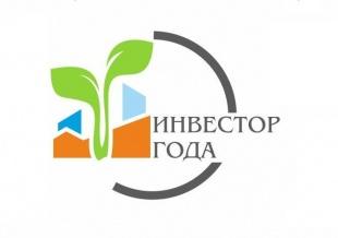 Ежегодный областной конкурс «Инвестор года» по итогам 2020 года