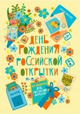 Жители Саратовской области могут отправить онлайн почтовую карточку ко дню рождения российской открытки
