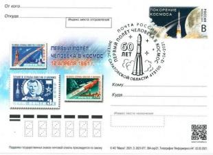 В Энгельсе в почтовое обращение вышла карточка с маркой серии «Покорение космоса»