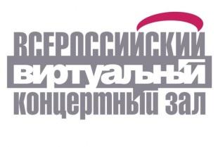 Виртуальный концертный зал города Вольска возобновляет работу в новом году!