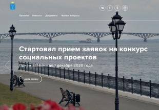 Стартовал прием заявок на конкурс социальных проектов