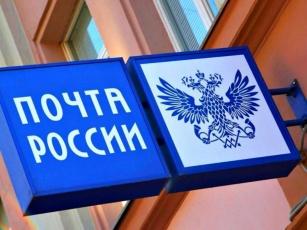 Жители Саратовской области теперь могут оплатить доставку посылки Почтой России при получении