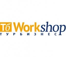 26 марта в Саратове состоится туристический workshop
