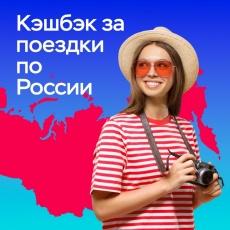 Отдыхайте в России и получайте компенсацию!