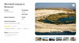 Вольский меловой карьер может войти в «ТОП -1000 туристических брендов России»