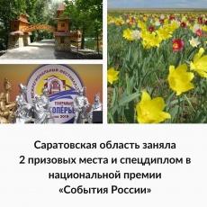 Саратовская область заняла 2 призовых места и спецдиплом в национальной премии «События России»