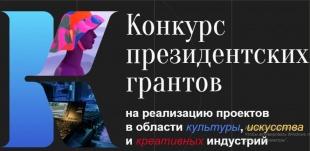 Объявлен конкурс проектов фонда культурных инициатив