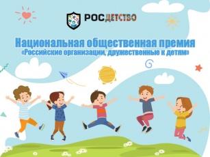 Организации турбизнеса, оказывающие туристические услуги для детей, могут принять участие в конкурсе на присуждение Национальной общественной премии и получение гранта
