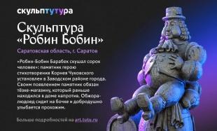 Голосование за самую необычную скульптуру России. Поддержим Саратовскую область!