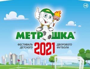 «МЕТРОШКА» приходит в Вольск!
