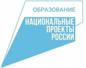 Образовательные учреждения региона получат новое компьютерное оборудование по нацпроекту «Образование»