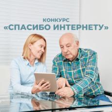 Пенсионеров Саратовской области приглашают принять участие в VI Всероссийском конкурсе «Спасибо интернету – 2020»