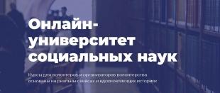 Онлайн - университет социальных наук «Добро.Университет» проводит курсы для волонтеров и их организаторов
