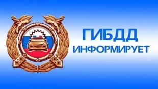 РЭО ГИБДД МО МВД России «Вольский» информирует